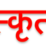 Differences Between Sanskrit And Hindi