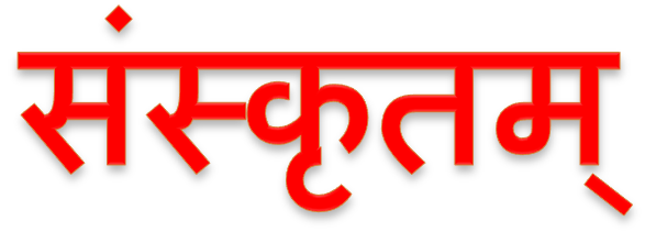 Differences Between Sanskrit And Hindi | Difference Between